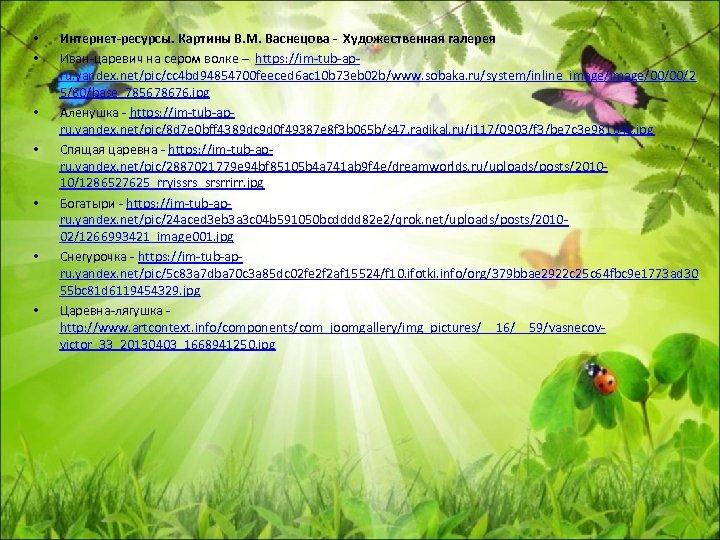 • • Интернет-ресурсы. Картины В. М. Васнецова - Художественная галерея Иван-царевич на сером
