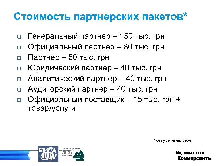 Стоимость партнерских пакетов* q q q q Генеральный партнер – 150 тыс. грн Официальный