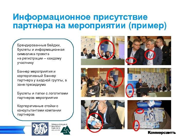 Информационное присутствие партнера на мероприятии (пример) Брендированные бейджи, буклеты и информационная символика проекта на