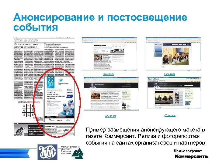 Анонсирование и постосвещение события Ссылка Пример размещения анонсирующего макета в газете Коммерсант. Релиза и
