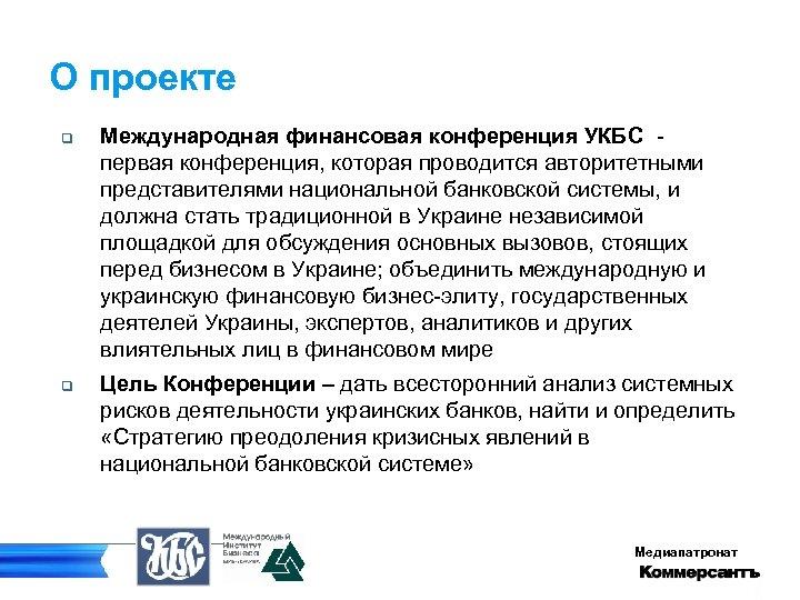 О проекте q q Международная финансовая конференция УКБС первая конференция, которая проводится авторитетными представителями
