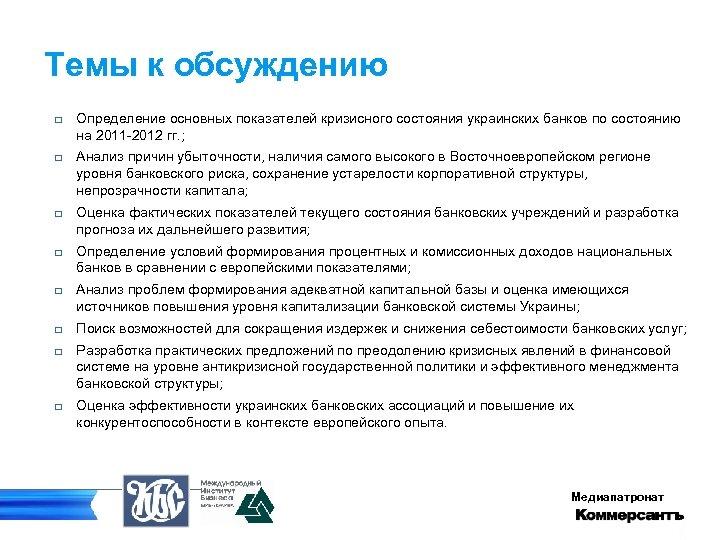 Темы к обсуждению q q q q Определение основных показателей кризисного состояния украинских банков