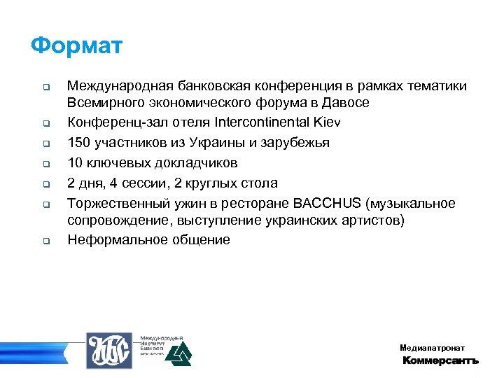 Формат q q q q Международная банковская конференция в рамках тематики Всемирного экономического форума