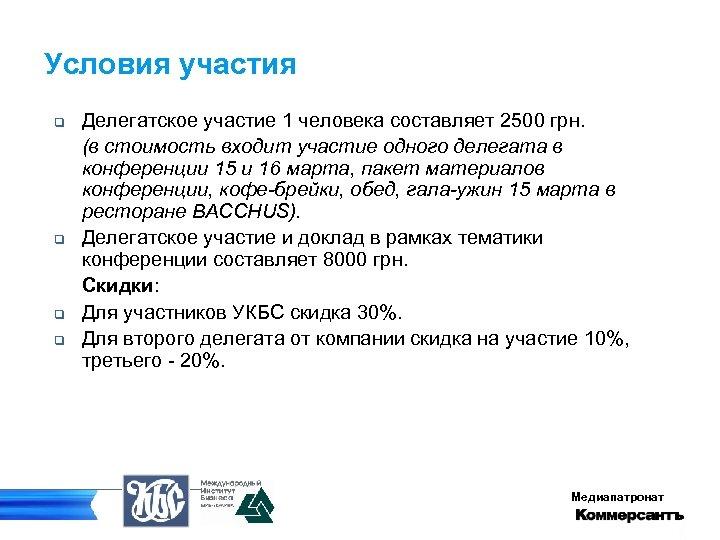 Условия участия q q Делегатское участие 1 человека составляет 2500 грн. (в стоимость входит