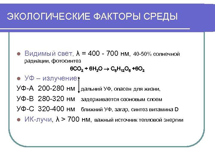 ЭКОЛОГИЧЕСКИЕ ФАКТОРЫ СРЕДЫ l Видимый свет, λ = 400 - 700 нм, 40 -50%