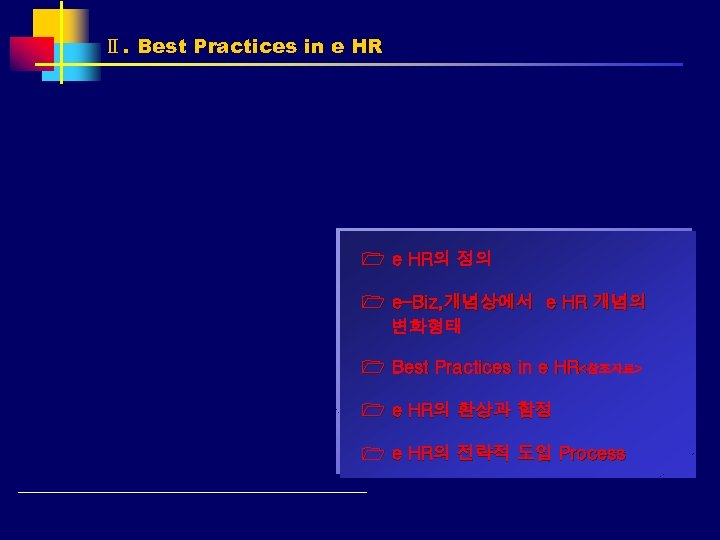 Ⅱ. Best Practices in e HR 1 e HR의 정의 1 e-Biz, 개념상에서 e