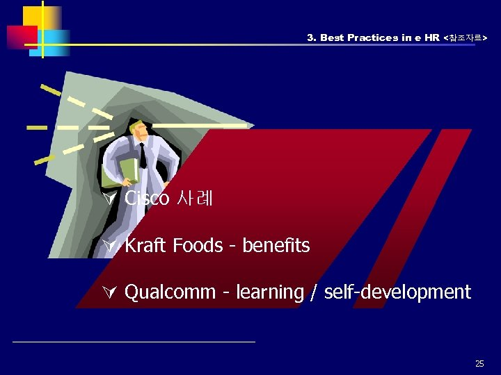 3. Best Practices in e HR <참조자료> Ú Cisco 사례 Ú Kraft Foods -
