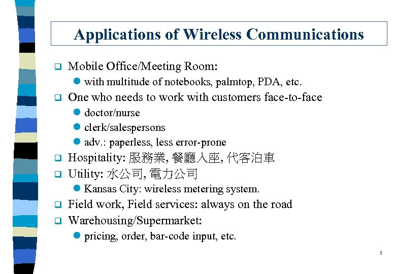 Applications of Wireless Communications q Mobile Office/Meeting Room: l with multitude of notebooks, palmtop,
