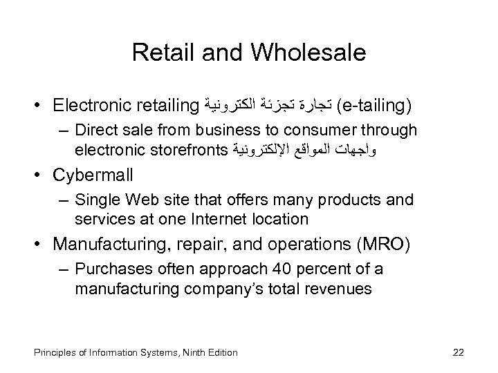 Retail and Wholesale • Electronic retailing ( ﺗﺠﺎﺭﺓ ﺗﺠﺰﺋﺔ ﺍﻟﻜﺘﺮﻭﻧﻴﺔ e-tailing) – Direct sale