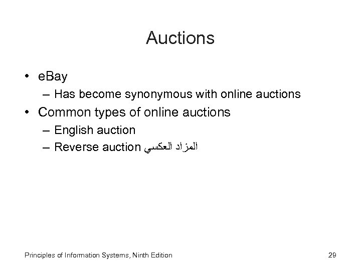 Auctions • e. Bay – Has become synonymous with online auctions • Common types