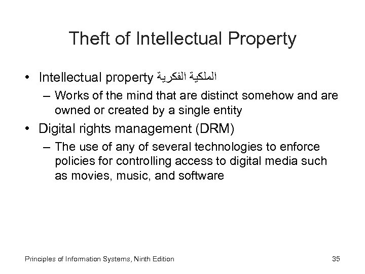 Theft of Intellectual Property • Intellectual property ﺍﻟﻤﻠﻜﻴﺔ ﺍﻟﻔﻜﺮﻳﺔ – Works of the mind