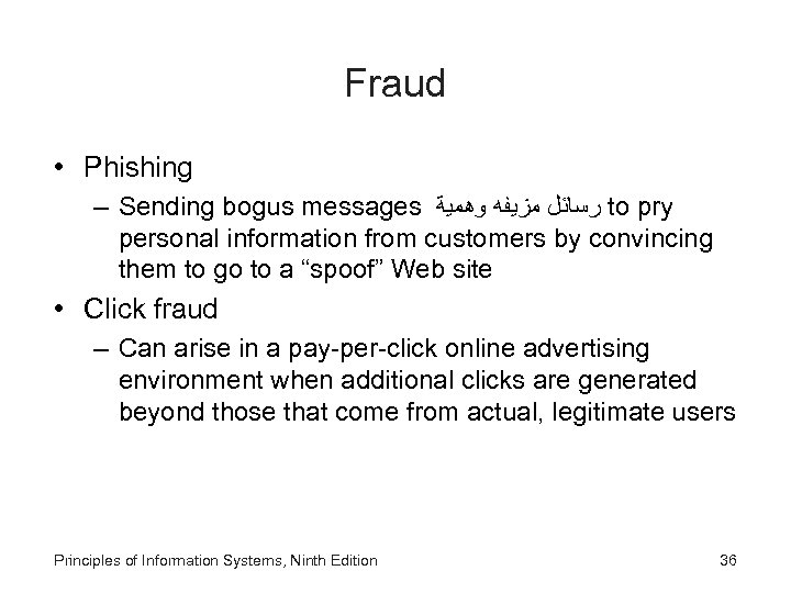 Fraud • Phishing – Sending bogus messages ﺭﺳﺎﺋﻞ ﻣﺰﻳﻔﻪ ﻭﻫﻤﻴﺔ to pry personal information