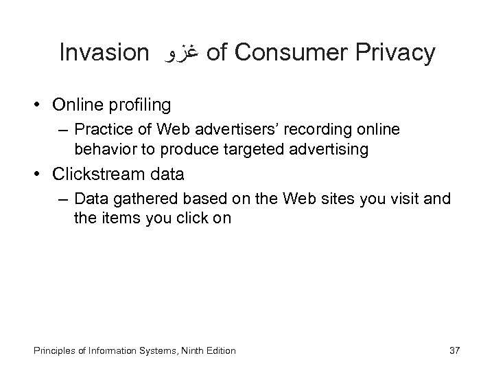 Invasion ﻏﺰﻭ of Consumer Privacy • Online profiling – Practice of Web advertisers' recording