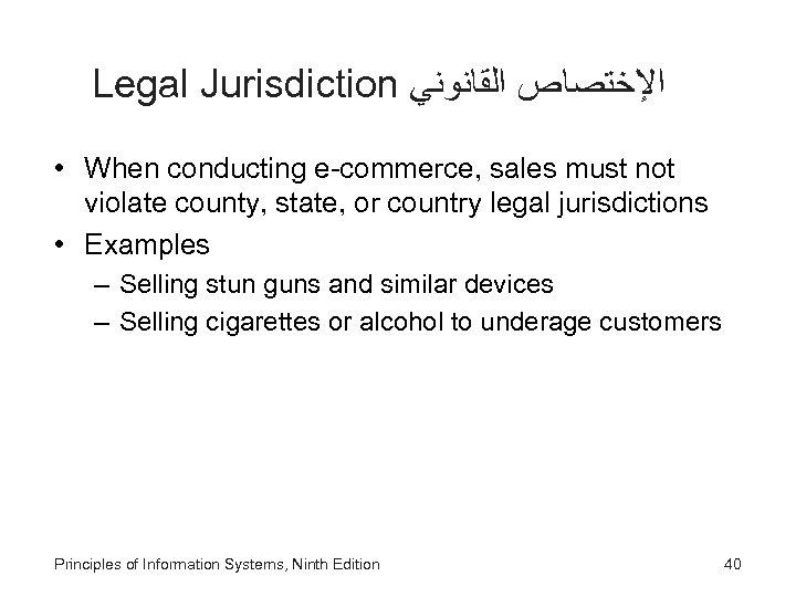 ﺍﻻﺧﺘﺼﺎﺹ ﺍﻟﻘﺎﻧﻮﻧﻲ Legal Jurisdiction ﺍﻹﺧﺘﺼﺎﺹ ﺍﻟﻘﺎﻧﻮﻧﻲ • When conducting e-commerce, sales must not