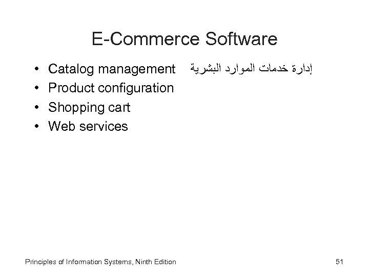 E-Commerce Software • • Catalog management Product configuration Shopping cart Web services Principles of