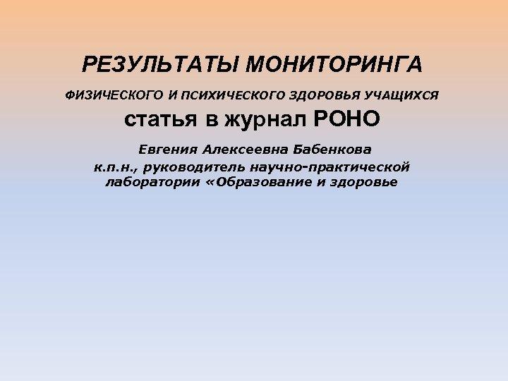 РЕЗУЛЬТАТЫ МОНИТОРИНГА ФИЗИЧЕСКОГО И ПСИХИЧЕСКОГО ЗДОРОВЬЯ УЧАЩИХСЯ статья в журнал РОНО Евгения Алексеевна Бабенкова