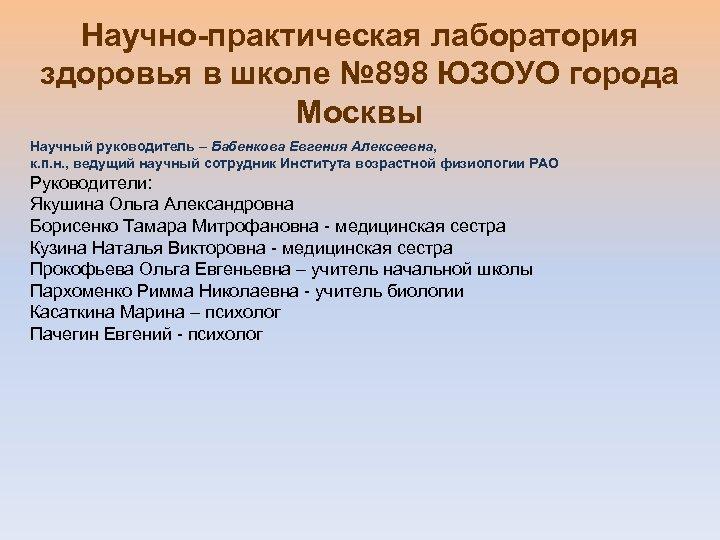Научно-практическая лаборатория здоровья в школе № 898 ЮЗОУО города Москвы Научный руководитель – Бабенкова