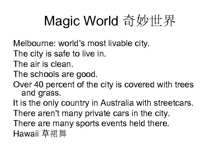 Magic World 奇妙世界 Melbourne: world's most livable city. The city is safe to live