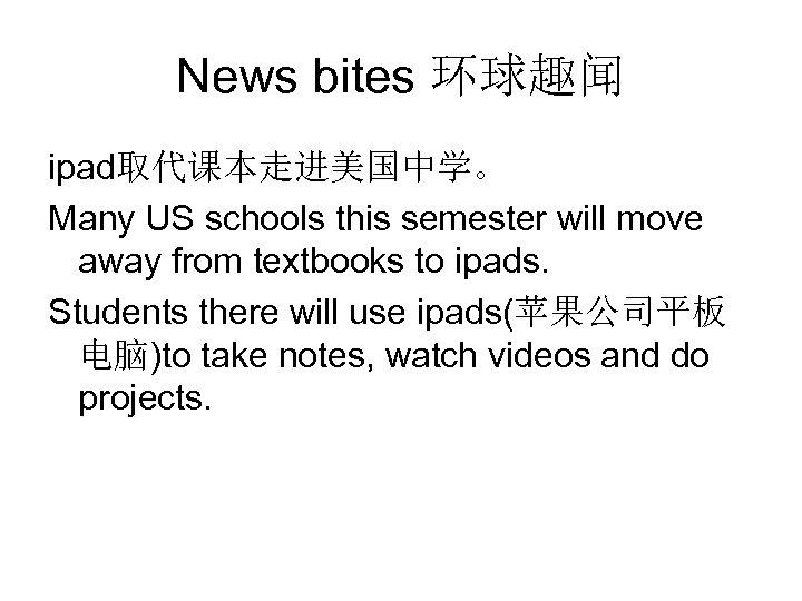 News bites 环球趣闻 ipad取代课本走进美国中学。 Many US schools this semester will move away from textbooks