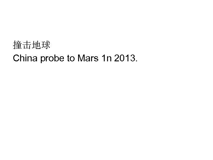 撞击地球 China probe to Mars 1 n 2013.