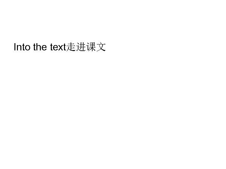Into the text走进课文