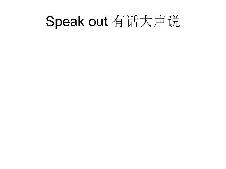 Speak out 有话大声说