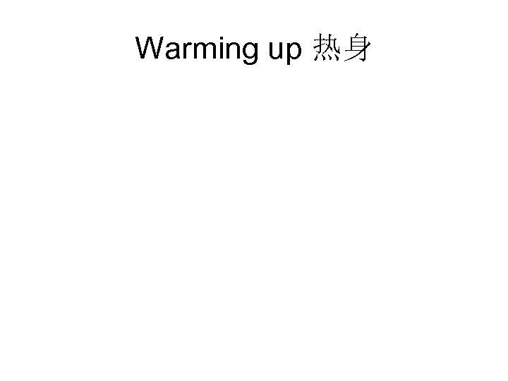 Warming up 热身