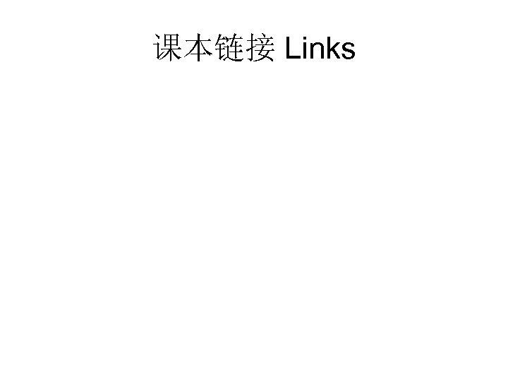 课本链接 Links