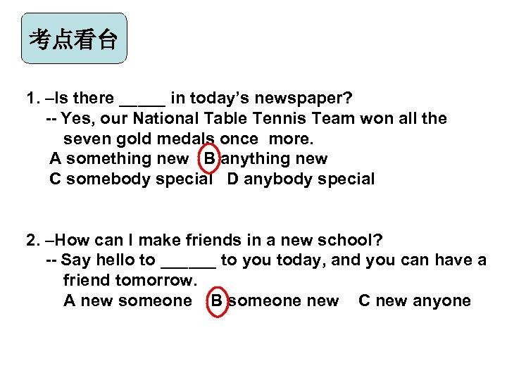 考点看台 1. –Is there _____ in today's newspaper? -- Yes, our National Table Tennis