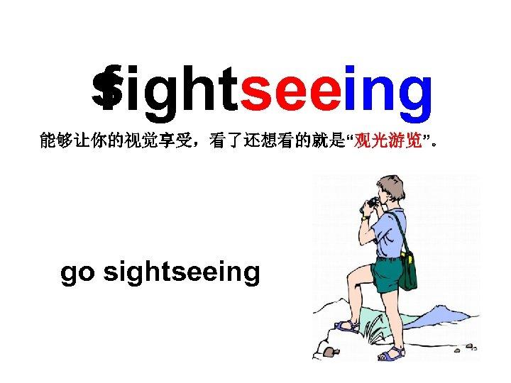 """sightseeing r f 能够让你的视觉享受,看了还想看的就是""""观光游览""""。 go sightseeing"""