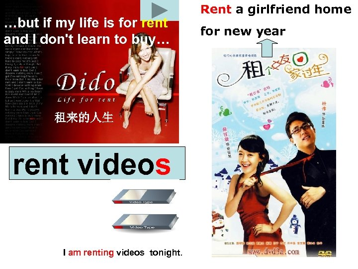 …but if my life is for rent and I don't learn to buy… 租来的人生