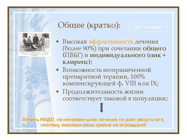 Общее (кратко): abs. клиники • Высокая эффективность лечения (более 90%) при сочетании общего (ПВБГ)