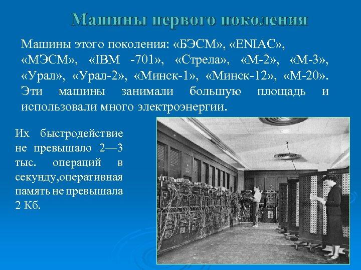 Машины первого поколения Машины этого поколения: «БЭСМ» , «ENIAC» , «МЭСМ» , «IBM -701»