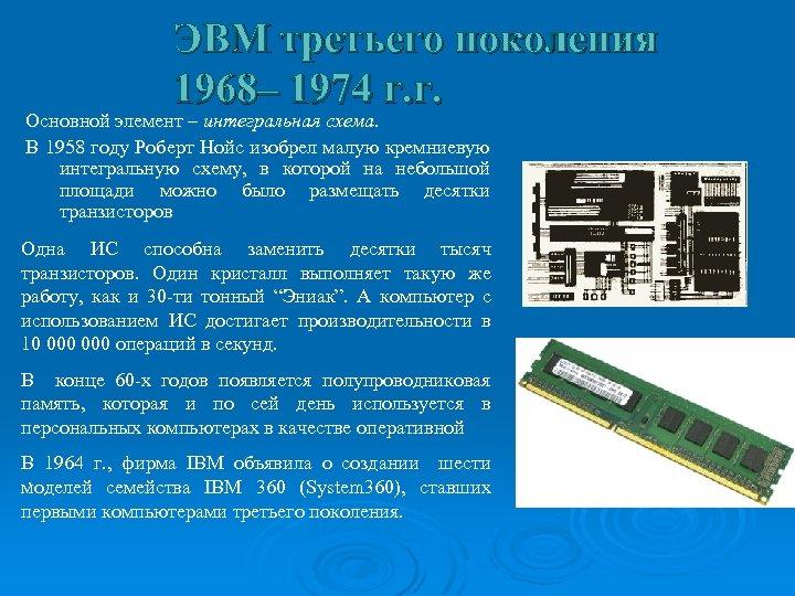 ЭВМ третьего поколения 1968– 1974 г. г. Основной элемент – интегральная схема. В 1958
