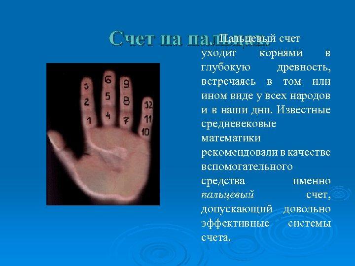 Пальцевый Счет на пальцах. счет уходит корнями в глубокую древность, встречаясь в том или