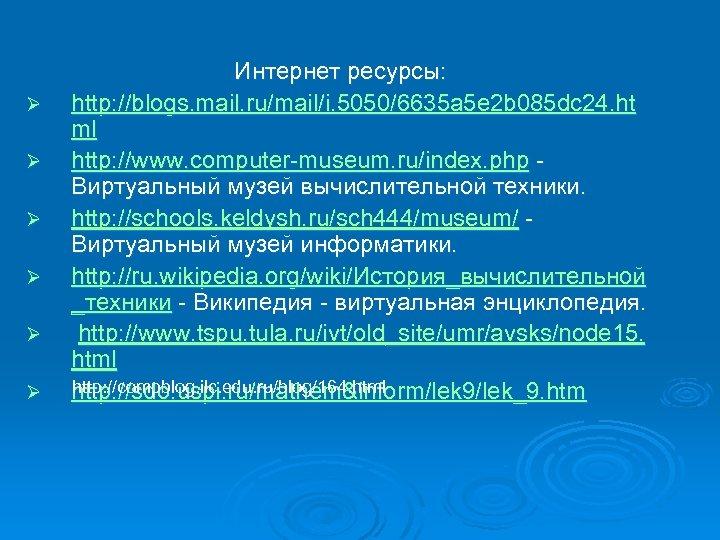 Ø Ø Ø Интернет ресурсы: http: //blogs. mail. ru/mail/i. 5050/6635 a 5 e 2