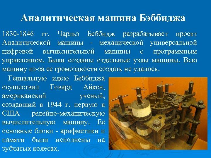 Аналитическая машина Бэббиджа 1830 -1846 гг. Чарльз Беббидж разрабатывает проект Аналитической машины - механической
