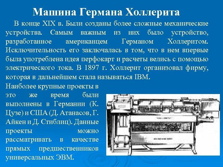 Машина Германа Холлерита В конце XIX в. Были созданы более сложные механические устройства. Самым