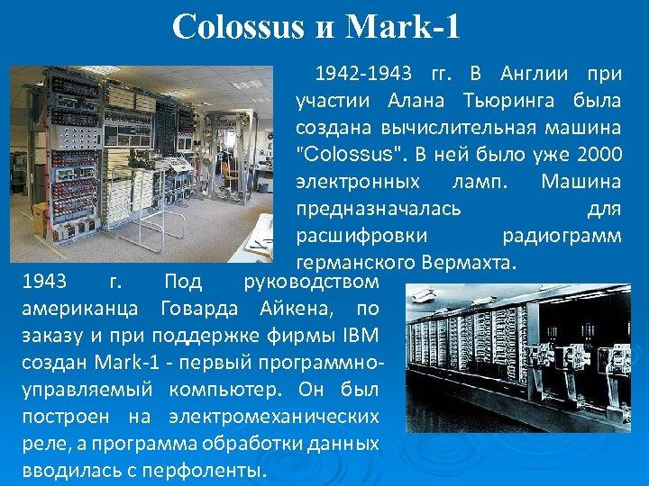 Colossus и Mark-1 1942 -1943 гг. В Англии при участии Алана Тьюринга была создана