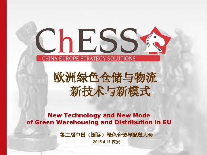 欧洲绿色仓储与物流 新技术与新模式 New Technology and New Mode of Green Warehousing and Distribution in EU