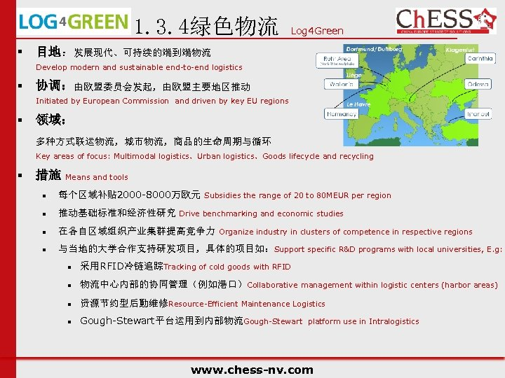 1. 3. 4绿色物流 § Log 4 Green 目地:发展现代、可持续的端到端物流 Develop modern and sustainable end-to-end logistics