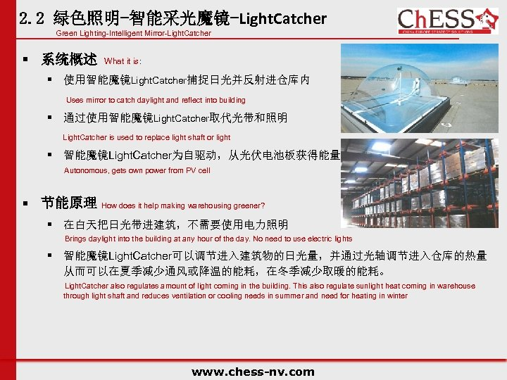 2. 2 绿色照明-智能采光魔镜-Light. Catcher Green Lighting-Intelligent Mirror-Light. Catcher § 系统概述 What it is: §