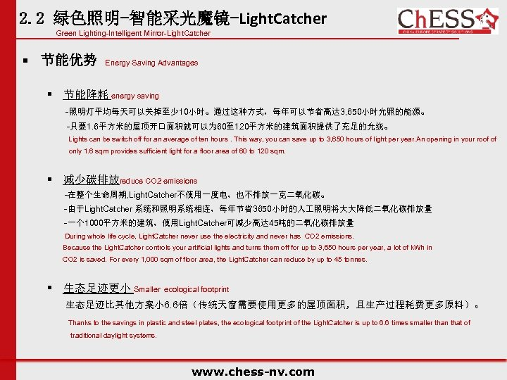 2. 2 绿色照明-智能采光魔镜-Light. Catcher Green Lighting-Intelligent Mirror-Light. Catcher § 节能优势 Energy Saving Advantages §