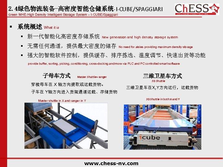 2. 4绿色物流装备-高密度智能仓储系统-I-CUBE/SPAGGIARI Green MHE-High Density Intelligent Storage System – I-CUBE/Spaggiari § 系统概述 What it
