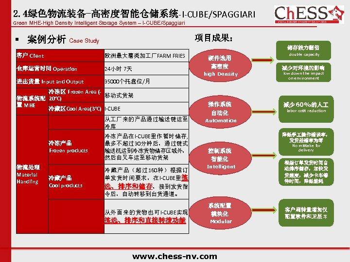 2. 4绿色物流装备-高密度智能仓储系统-I-CUBE/SPAGGIARI Green MHE-High Density Intelligent Storage System – I-CUBE/Spaggiari 项目成果: § 案例分析 Case