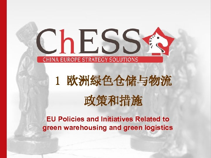 1 欧洲绿色仓储与物流 政策和措施 EU Policies and Initiatives Related to green warehousing and green logistics
