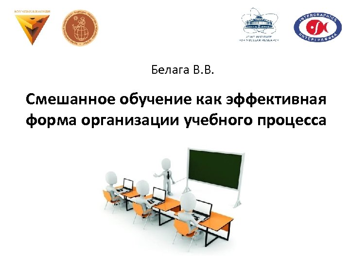 Белага В. В. Смешанное обучение как эффективная форма организации учебного процесса