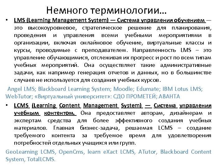 Немного терминологии… • LMS (Learning Management System) — Система управления обучением — это высокоуровневое,