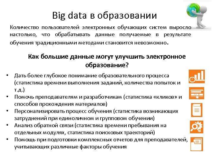 Big data в образовании Количество пользователей электронных обучающих систем выросло настолько, что обрабатывать данные