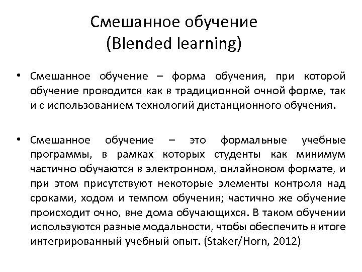 Смешанное обучение (Blended learning) • Смешанное обучение – форма обучения, при которой обучение проводится